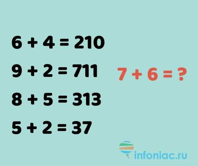 Ваш IQ выше 150, если вы справитесь с этой задачкой