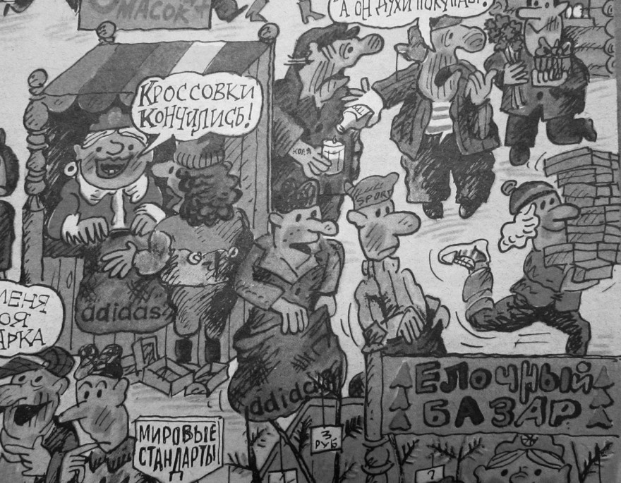 Как в Советском союзе началась «адидасомания»