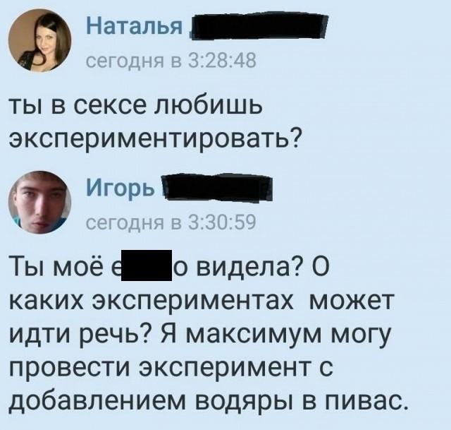 Смешные комментарии и высказывания из соцсетей (25 скриншотов)
