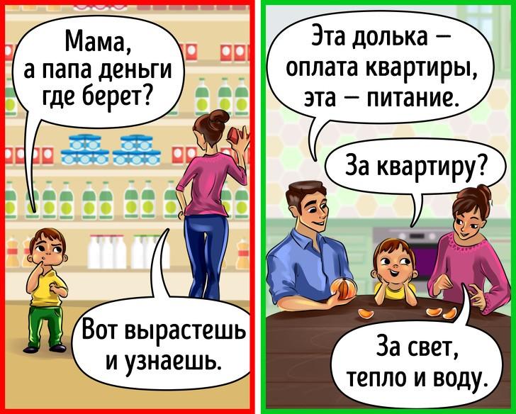Несколько правил финансовой грамотности для родителей маленьких детей