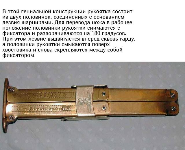 Немецкий нож «Pantographic» необычной конструкции (5 фото)