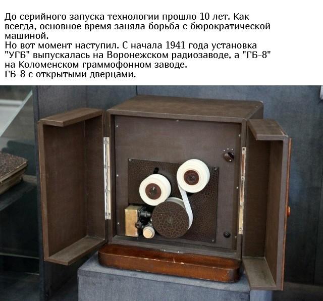 «Говорящая бумажная лента» времен СССР