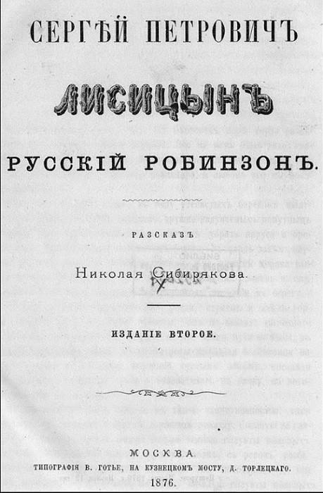 Русский «Робинзон Крузо»