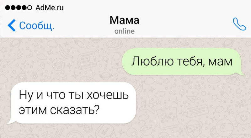 15 родительских СМС, которые не забудешь, даже если постараешься