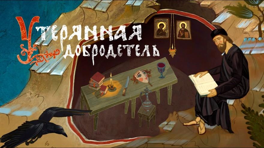 Православный фильм — Утерянная добродетель