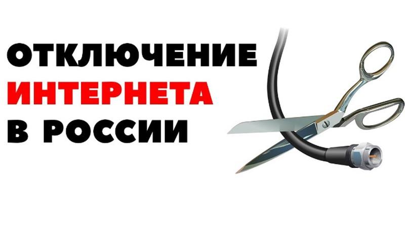 Россия отключится от интернета